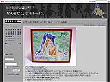 Kanon月宮あゆフィギュア発売 「何だか胸がキュンと」