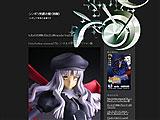 Fate/hollow ataraxia「カレン・オルテンシア」グリフォン版
