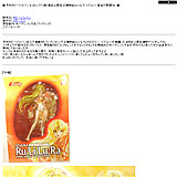 幻奏戦記ルリルラ イズルハ 黄金の歌姫Ver.