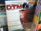 「鏡音リン」のDTMマガジンの売れ行き