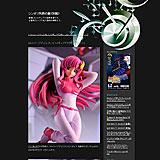DXイメージディスプレイフィギュア「ラクス・クライン」