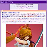 シュラキ・トリニティBOX-01 美城暁 グッドスマイルカンパニー版