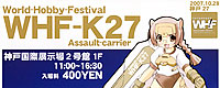 World Hobby Festival 27 神戸 2007