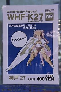 WHF神戸27_2