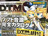 DTMマガジン1月号、「鏡音リン&レン」 名前に込められた意味