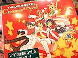 アイドルマスターのクリスマスソング 「聖なる夜をアイドル達とともに・・・」