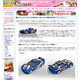 おた☆スケたん2号の「1/24 痛車 No.1 涼宮ハルヒの憂鬱 FD3S RX-7 プラモデル」レビュー