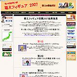 ちょっと早かった萌えフィギュア投票2007