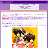 CUT A REVIEW ToHeart2 AnotherDays 柚原このみ メイドver. コトブキヤ版