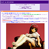 CUT A REVIEW ToHeart2 AnotherDays 向坂環 メイドver. コトブキヤ版