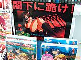 アイドルマスター relations 1巻 「閣下に跪け!」 限定版は完売