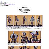 ALTER XenosagaⅢ T-elos