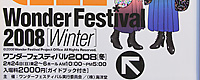 2008/02/25 [イベント] Wonder Festival 2008 Winter