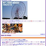 WF2008 Winter -Prologue-