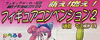 2008/03/09 [イベント] 萌え!燃え! フィギュアコンベンション2