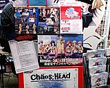 【コラム・ネタ・お知らせetc】 CHAOS;HEADの「カオスな展開」