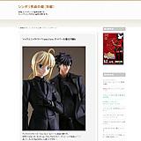 シンボリ男爵の館(別館): マックスファクトリー「Fate/Zero セイバー&衛宮切嗣」