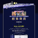 ALICE SOFT × VOLKS PROJECT|アリプロ企画第1弾! フィギュア化決定?! 人気アンケート・結果発表