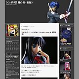 シンボリ男爵の館(新館): ソル・インターナショナル「MELTY BLOOD -series III- 遠野秋葉」