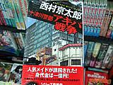 「十津川警部 アキバ戦争」 オタクショップにも並ぶ