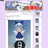とらのあな「東方Project 東方ソフビシリーズ01 あたいチルノ」 天羅Blog/ウェブリブログ