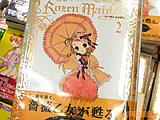 ローゼンメイデン新装版2巻 表紙に金糸雀 「何という見事なフライング」