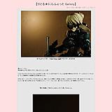 りとる★にんふぇっと Gallery ソリッドシアター Fate/stay night 「セイバーオルタ」