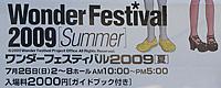 2009/07/27 [イベント] Wonder Festival 2009 Summer
