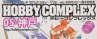 2008/10/26 [イベント] HOBBY COMLEX 05 神戸 2008