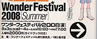 2008/08/04 [イベント] Wonder Festival 2008 Summer