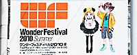 2010/07/25 [イベント] Wonder Festival 2010 Summer