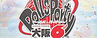 2010/08/08 [イベント] ホームタウンドルパ 大阪6