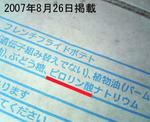 20070905a.JPG