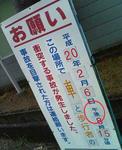 20080527.JPG