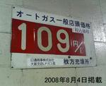 20080914b.jpg