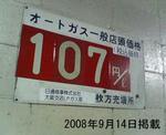 20081008b.jpg