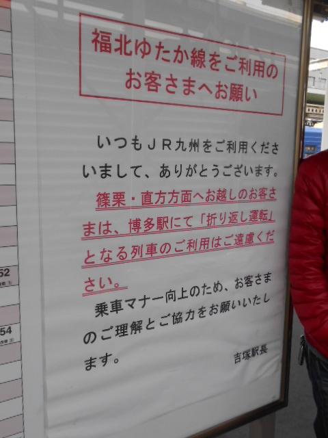 新・駅長日誌
