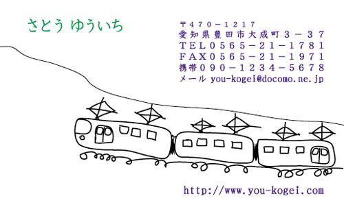 かっこいい名刺】落書きの電車が和む名刺|かっこいい名刺人気