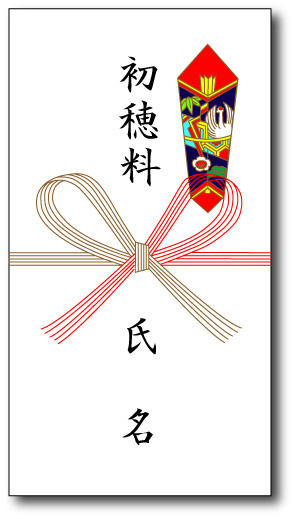 hatsuhoryo.jpg