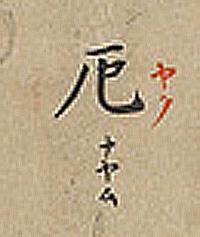 yaku-wagoku.jpg