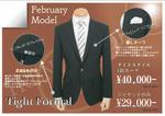 FebruaryModel.jpg