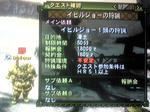 凍暴 重 火竜砲改クエスト