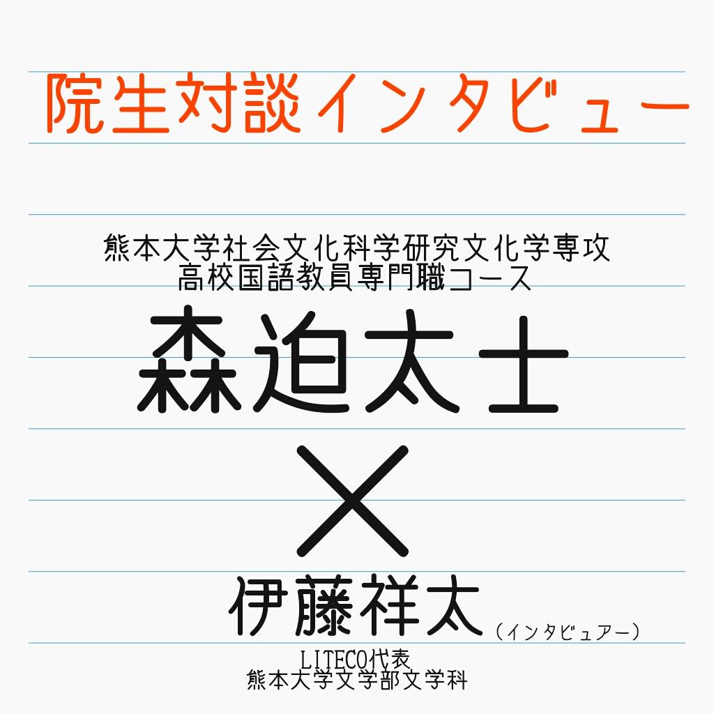 特集☆院生インタビュー