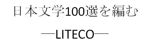 日本文学100選を編む―LITECO―