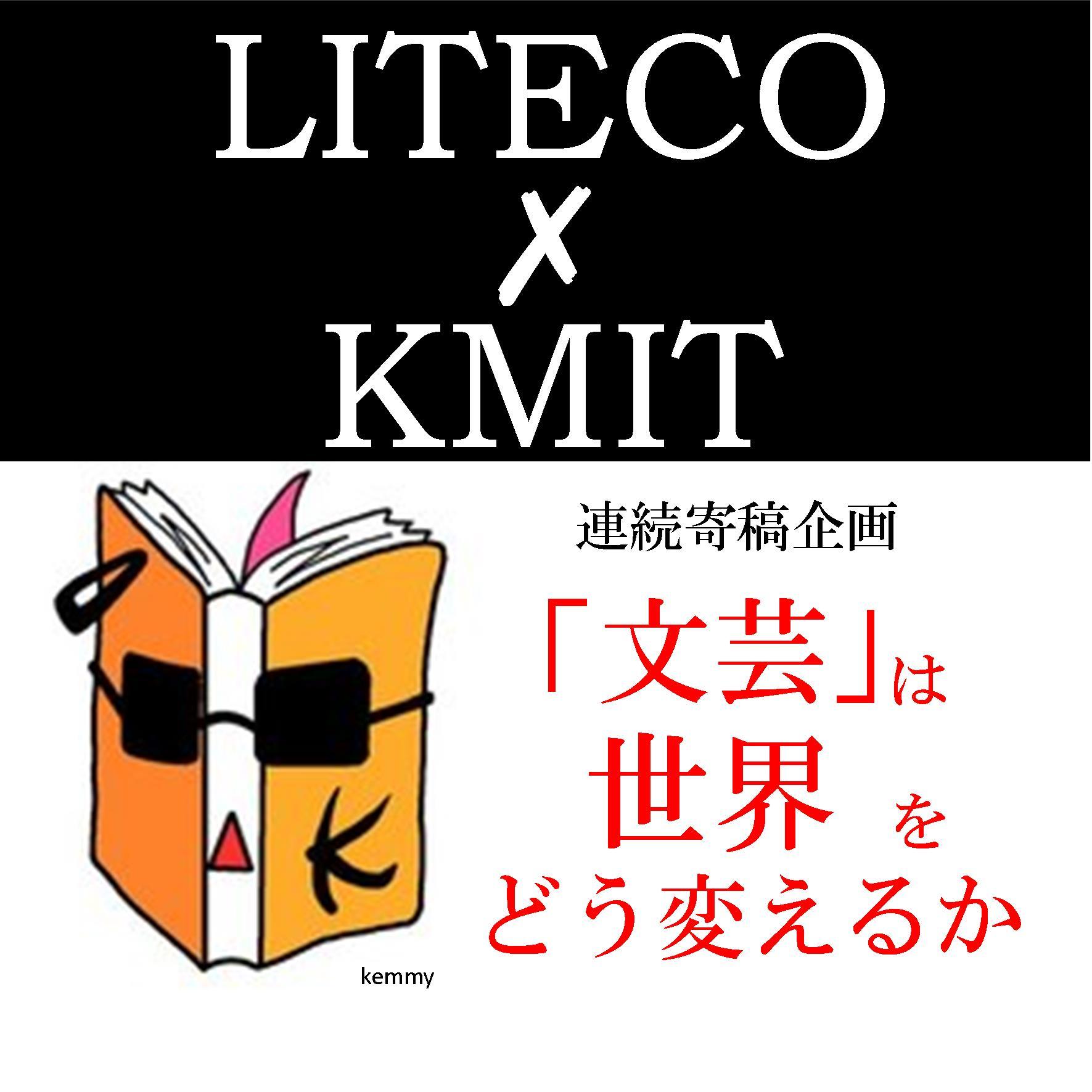 LITECO×KMIT 連続寄稿企画 「文芸」は世界をどう変えるか