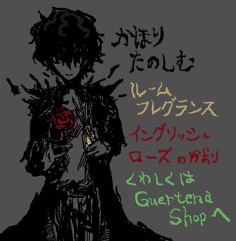 garry_rose.png