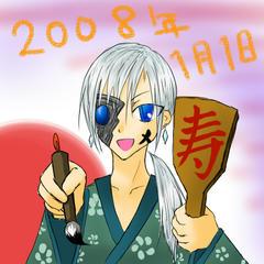 2008あけおめルキト