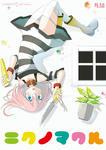 tn_nikunomawaru_h1.jpg