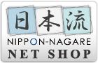 日本流ネットショップ
