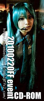 VOCALOID 初音ミク コスプレ CD-ROM